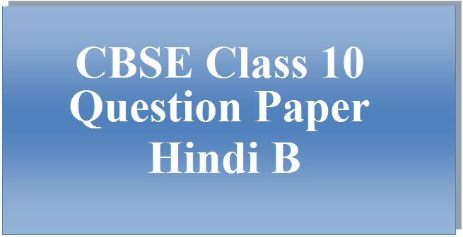 CBSE Class 10 Hindi B Question Paper