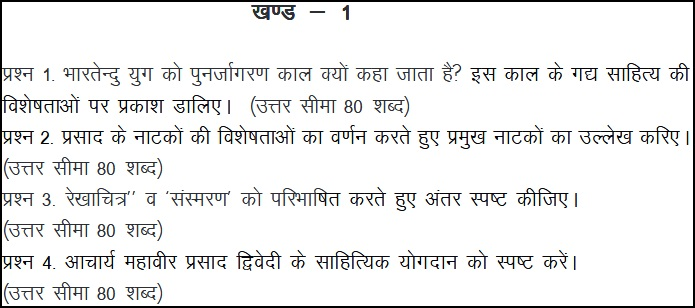 BSER class 12 Hindi Model Paper