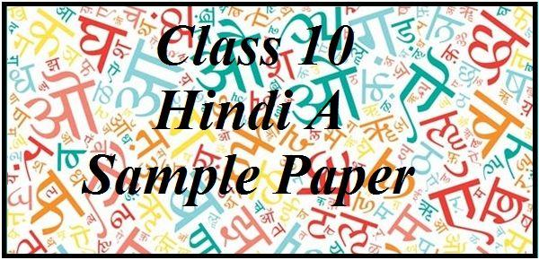 CBSE Class 10 Hindi (Course A) Sample Paper 2017-2018