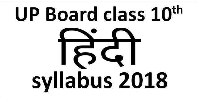 UP Board Class 10th Hindi Syllabus