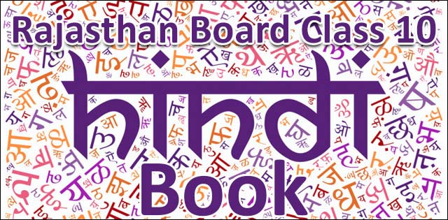 Rajasthan Board Class 10 Hindi Book