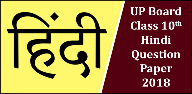 Class 10th Hindi Question Paper 2018
