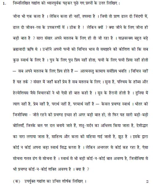 hindi class 10th question paper