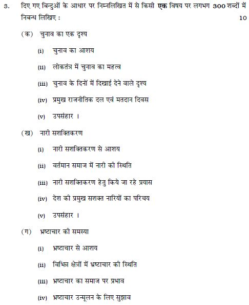 rajasthan board class 10th hindi question paper