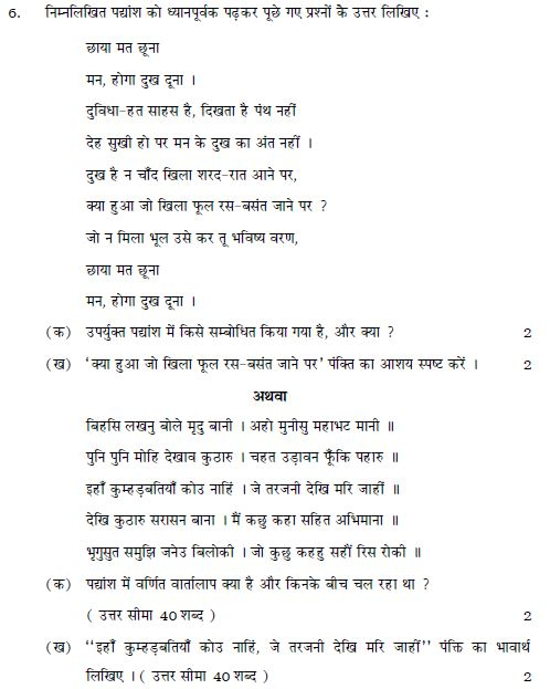 rajasthan board class 10 questions