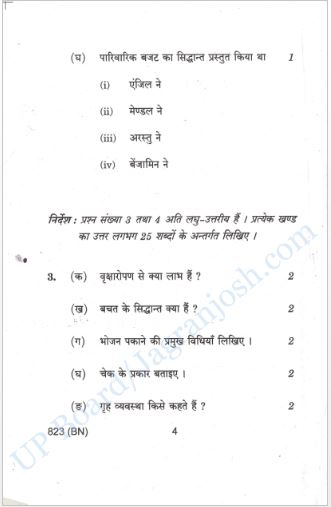 UP Board home science question