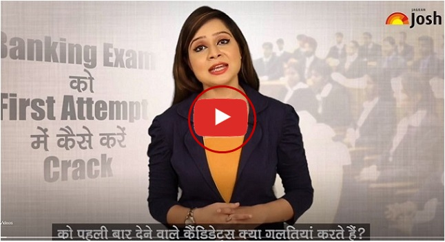 Video: Crack IBPS PO Exam in First Attempt
