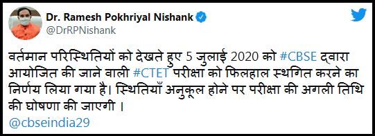 HRD Minister Tweet on CTET Exam