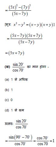 up board class 10th math practice paper