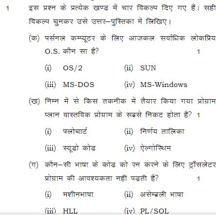 up board class 12th computer paper