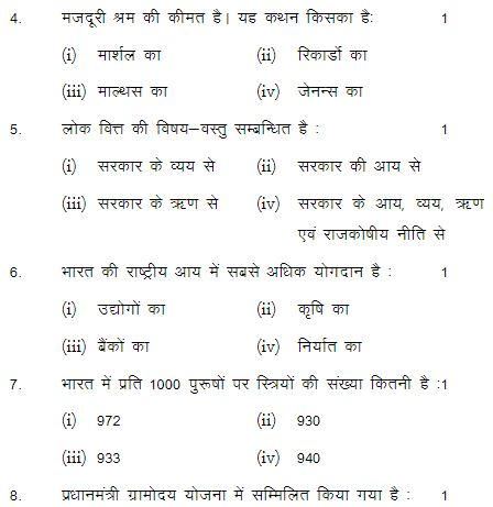 up board class 12th model paper 2019