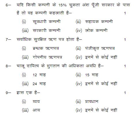 up board class 12th accounts paper