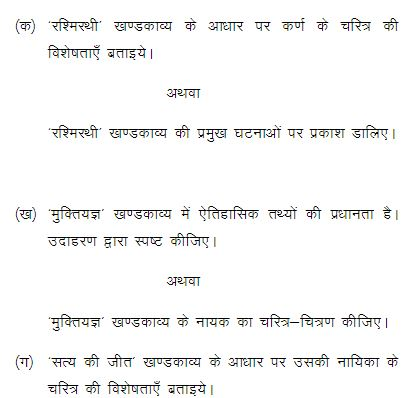 UP Board Class 12 Hindi Model Paper 2019