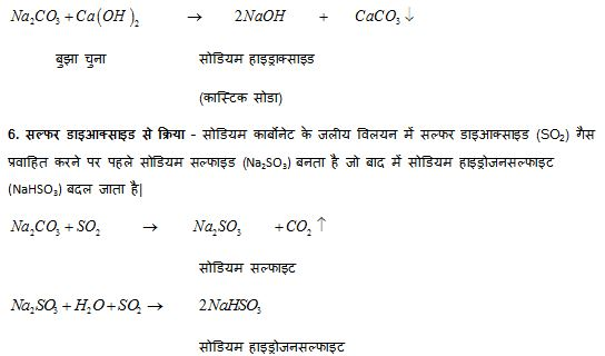 chemical properties of sodium carbonate 2