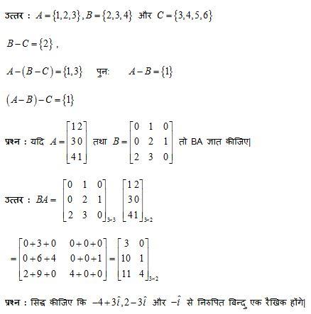 mathematics first practice paper