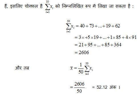 statics solved example