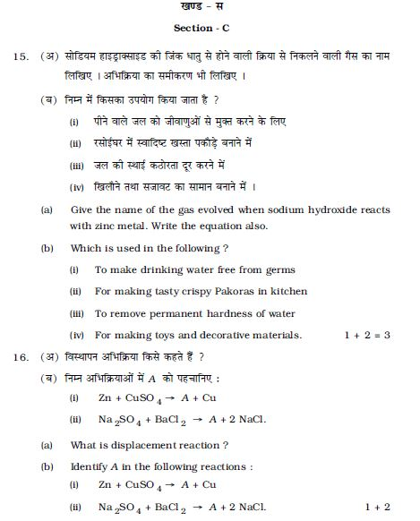 rajasthan board class 10th previous year question paper