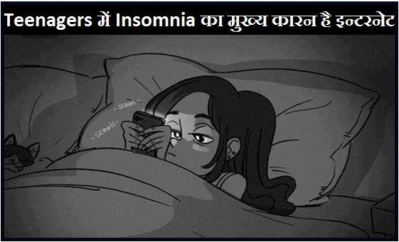 internet addiction causes insomnia