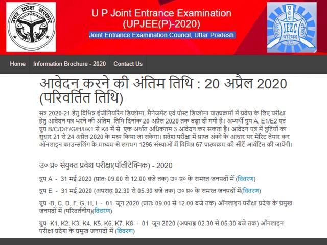 JEECUP 2020 Exam Postponed