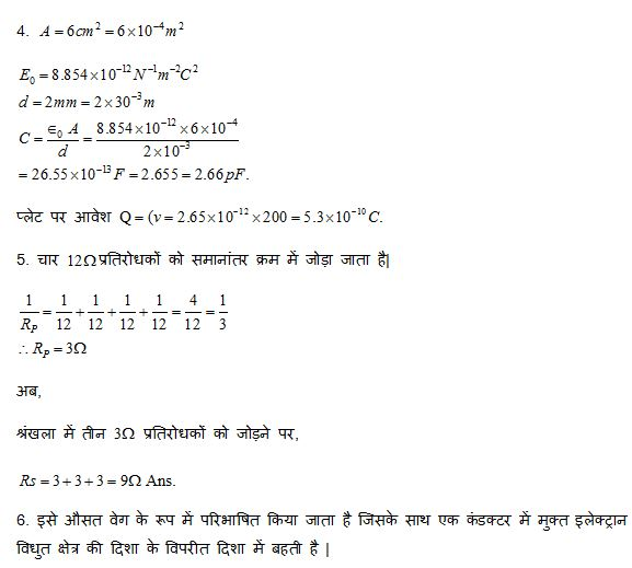 bihar board class 12th physics paper