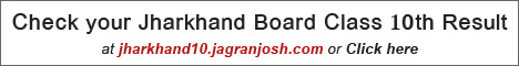 Jharkhand Board JAC Class 10th results 2014