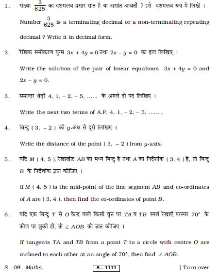 rajasthan board class 10th math paper