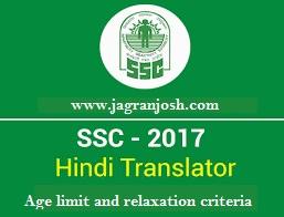 SSC JHT 2017