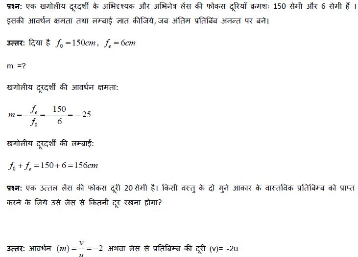 up board class 10th sci solved paper