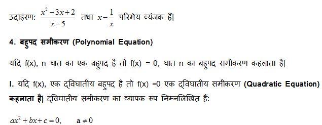 darivation of third equation