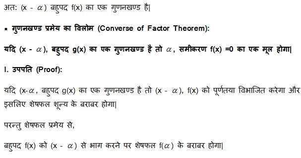 fifth derivation of quadratic equation