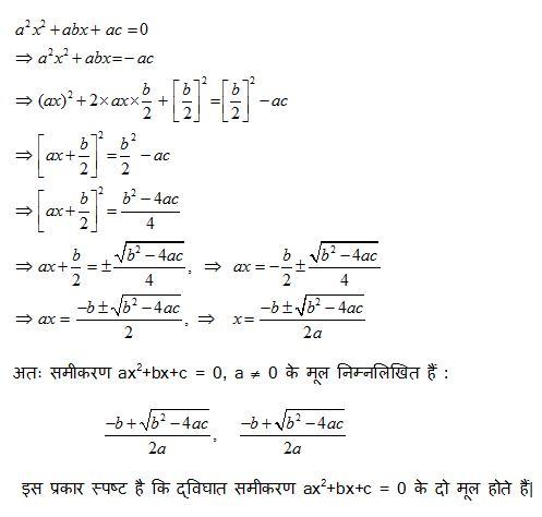 sixth derivation of quadratic equation