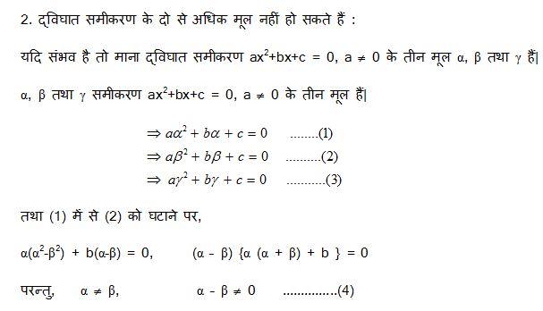 seventh derivation of quadratic equations