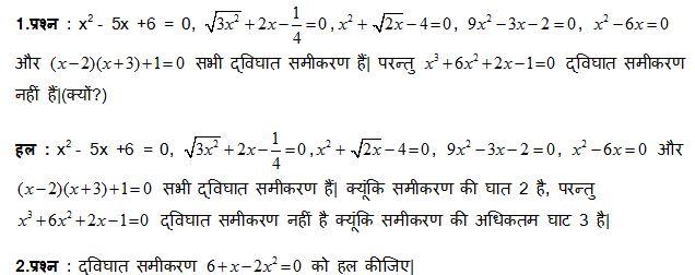 example for quadratic equations