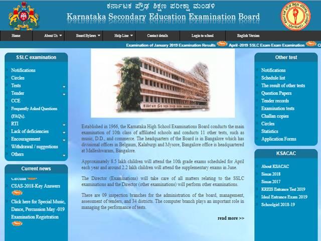 Karnataka Board 10th result