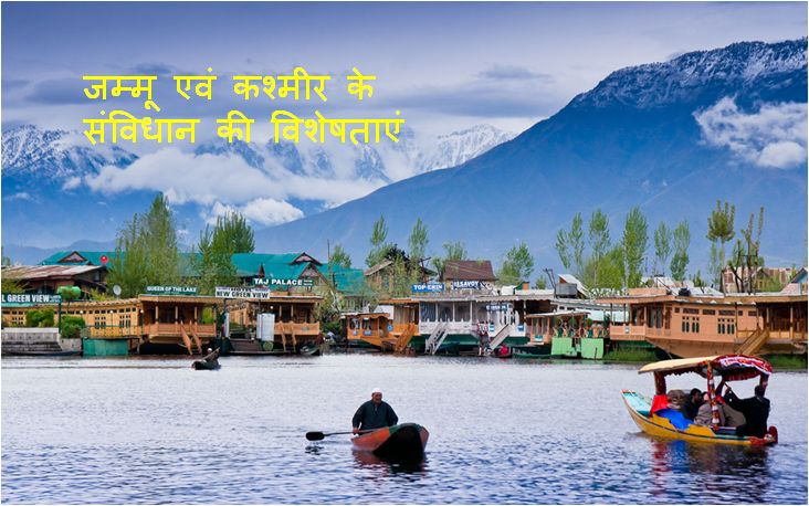 What Are The Features Of The Constitution Of Jammu And Kashmir