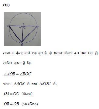 bihar board class 10th math