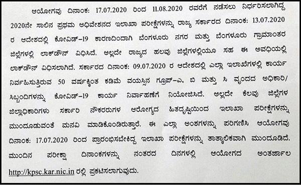 KPSC Departmental Exam Postponed