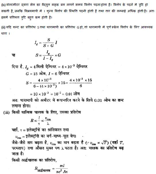 up board class 12th chemistry guess paper