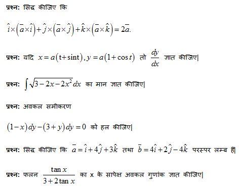 mathematics second paper