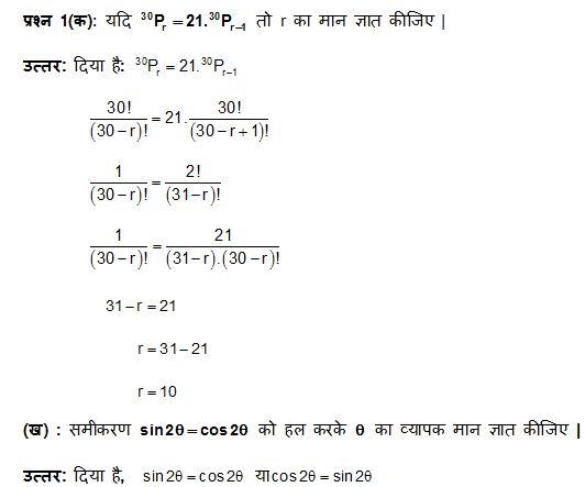 maths ques num 1