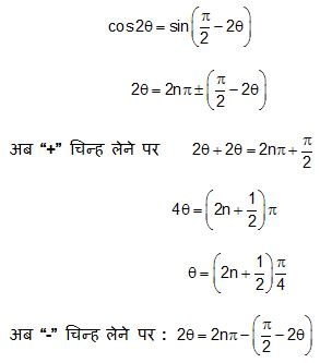 maths ques num 2