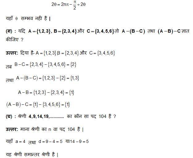 maths ques num 3