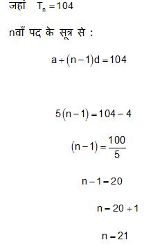 maths ques num 4