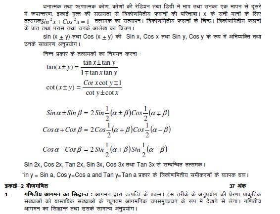 Class 11th revised syllabus