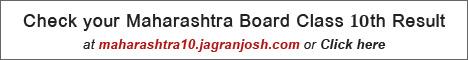 Maharashtra 10th Result 2014