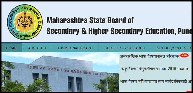 maharashtra board ssc result 2016