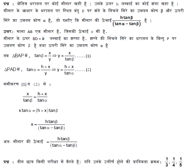 math questions and answer