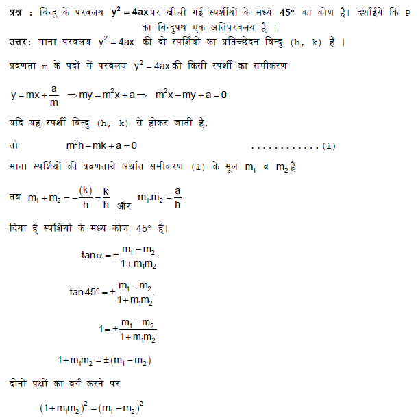 long questions for up board math