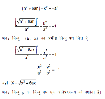 up board class 12 math long questions