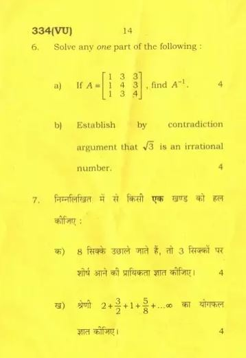 up board class 12 math solved question paper 2016